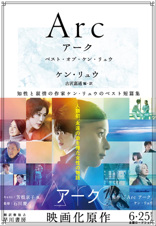 映画『Arc アーク』