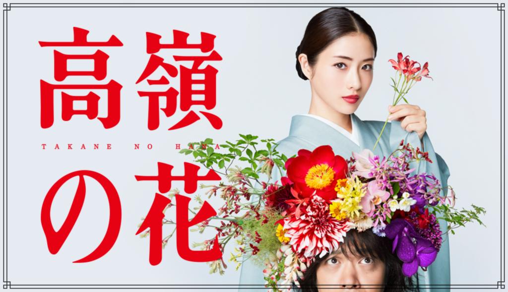 テレビドラマ『高嶺の花』