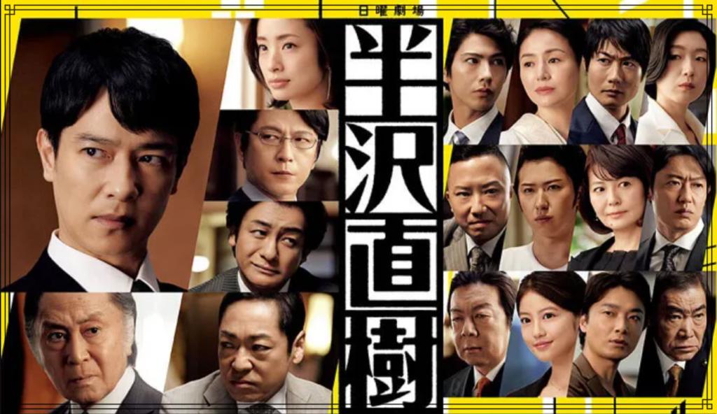 テレビドラマ『半沢直樹(2020年版)』