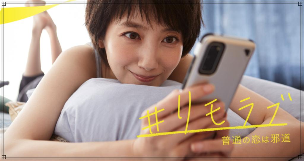 テレビドラマ『#リモラブ 〜普通の恋は邪道〜』