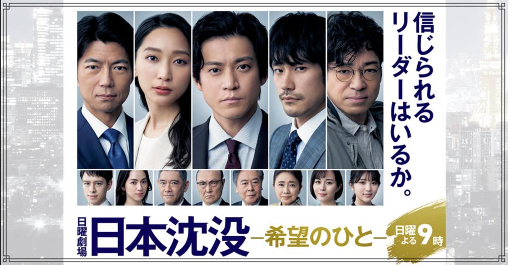 テレビドラマ『日本沈没-希望のひと-』