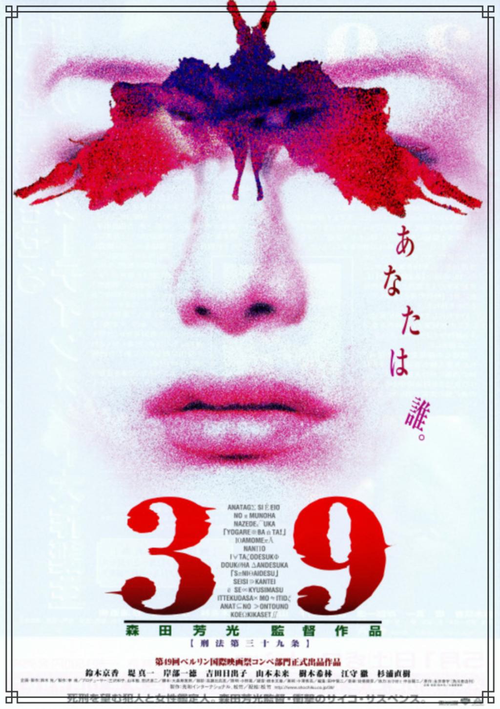 映画『39 刑法第三十九条』