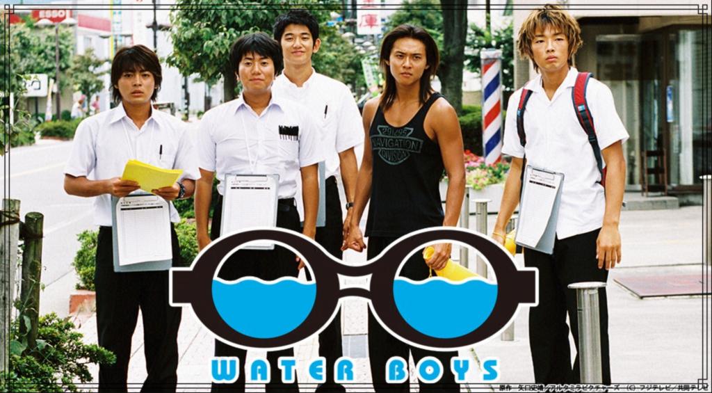 テレビドラマ『WATER BOYS』