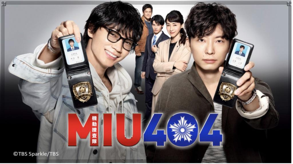 ドラマ『MIU404』