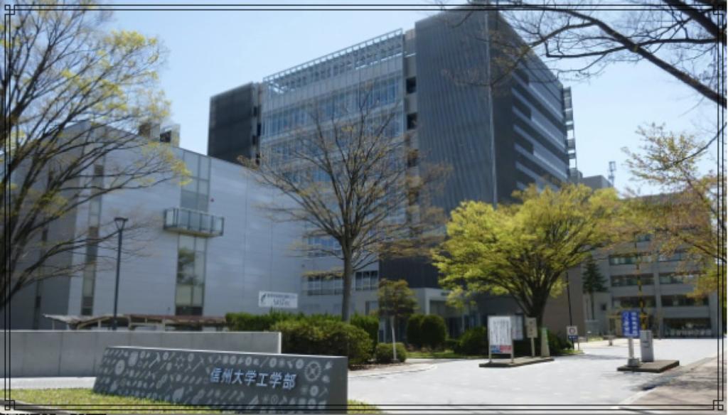 信州大学経済学部