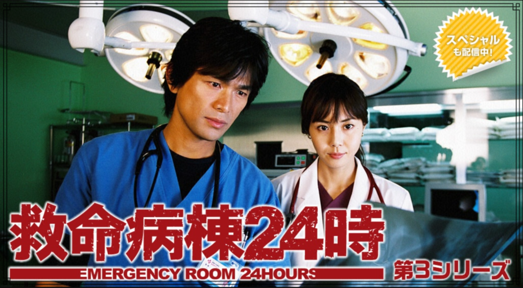 テレビドラマ『救命病棟24時(第3シリーズ)』